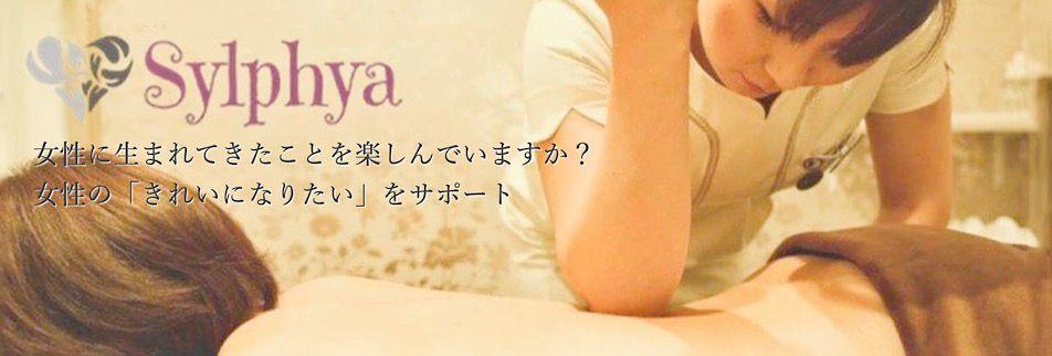 銀座エステサロン☆痩健美☆Sylphya(シルフィア)
